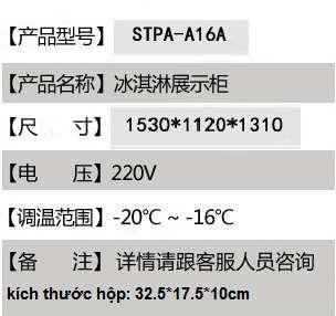 Tủ trữ kem ký STPA-A16A (-22oC 16 khay) (TMTP-PC17)