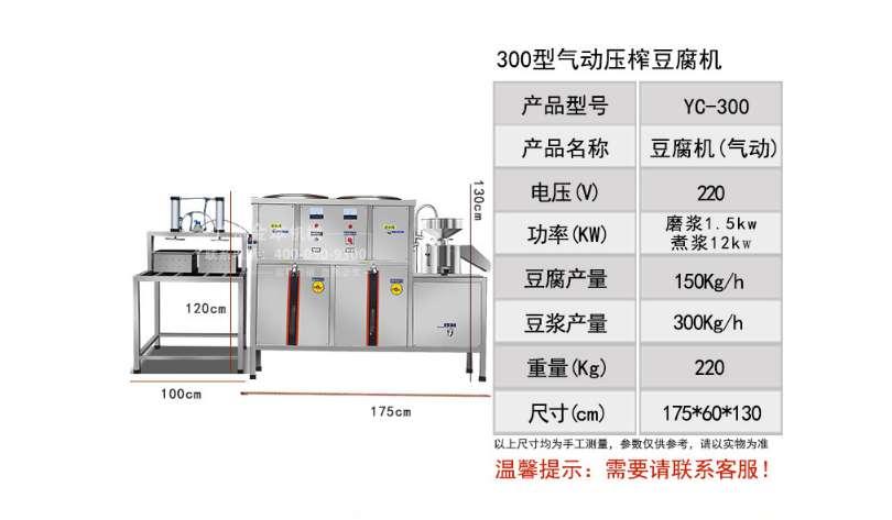 Bộ dây chuyền SX đậu phụ liên hoàn YC-300 (khí nén) (TMTP-M39)